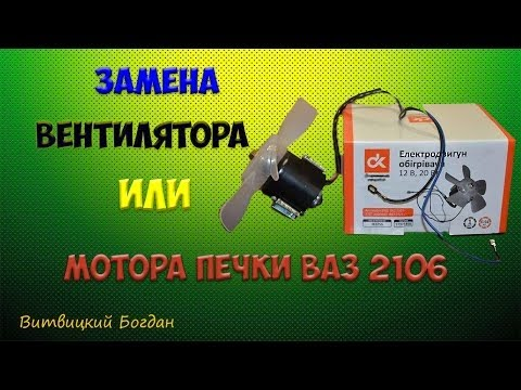 Как заменить вентилятор или мотор отопителя печки на ВАЗ 2101 2107 на подшипнике