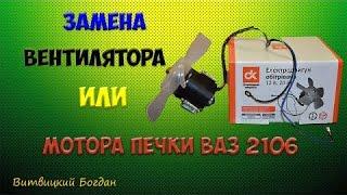 видео Замена вентилятора печки на ВАЗ