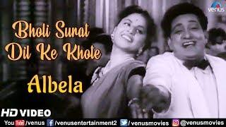 Bholi Surat Dil Ke Khote HD VIDEO | Albela | Bhagwan Dada | Geeta Bali | Evergreen Songs