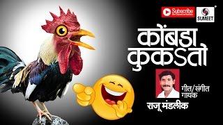 Kombada Kukto | कोंबडा कुकतो | Marathi Lokgeet