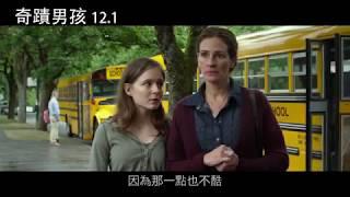 【奇蹟男孩】中文預告 12/1溫暖獻映