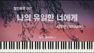 시우민 (XIUMIN) - 나의 유일한 너에게 (To my one and only you) (철인왕후 Mr. Queen OST) | Piano Cover (Tutorial)
