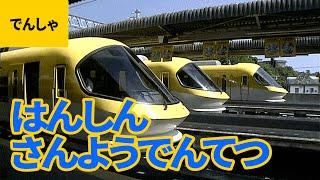 私鉄電車(3)阪神・山陽電気鉄道:六甲ライナー/山陽新幹線/3000系/3200系/5500系/8000系/9000系/9300系 他
