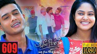 Sangeethe | Episode 609 23rd August 2021 Thumbnail