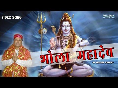 BHOLA MAHADEV | Latest Devotional Garhwali Song 2016 | Mukesh Kathait & Shashi
