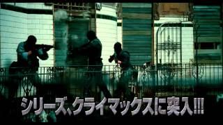 「ダイ・ハード / ラスト・デイ」CM(ストーリー編)15秒