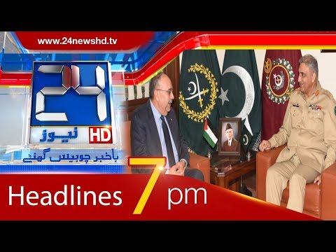 News Headlines   7:00 PM   12 December 2017   24 News HD