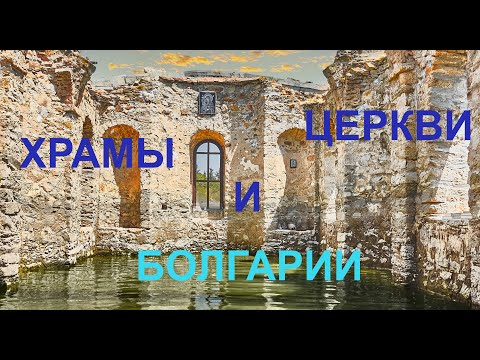 Храмы и церкви Болгарии
