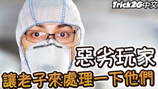 Trick2G精華- 上路主流選角都是垃圾 老子來清理門戶啦!(中文字幕) -LoL英雄聯盟