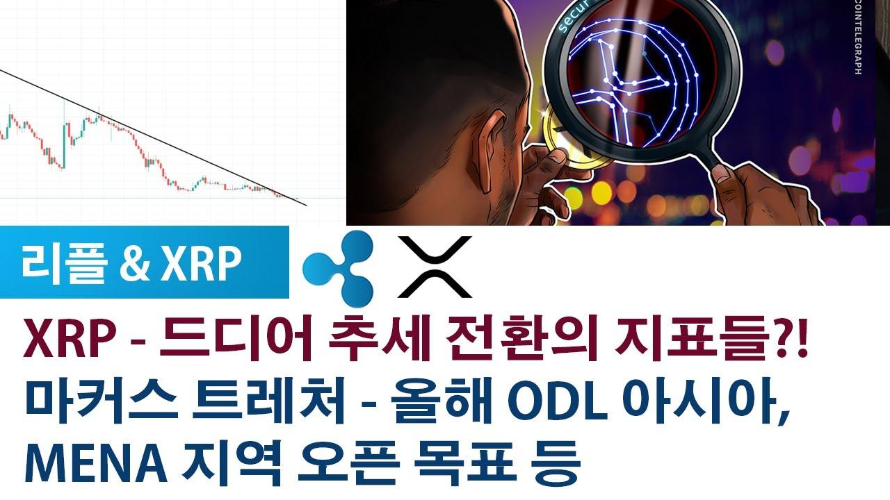 리플&XRP) XRP - 드디어 추세 전환의 지표들?!마커스 트레처 - 올해 ODL 아시아,MENA 지역 오픈 목표 등