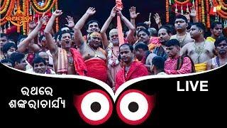 Shankaracharya on Chariot LIVE: Puri Jagannath Rath Yatra 2018 - Lord Jagannath Car Festival