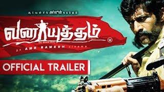 Vanayudham - Official Trailer | Vijay Milton