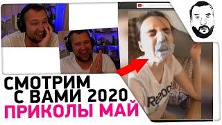 Смотрим с вами ПРИКОЛЫ МАЙ 2020