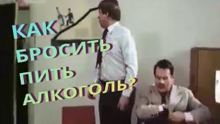 видео кодировка от алкоголизма