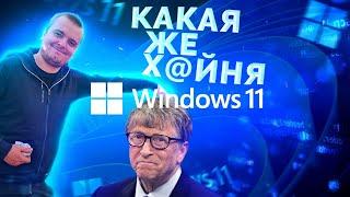 Почему Windows 11 Г@ВHO? Рассказываю и показываю [Виндоус11 треш обзор]