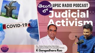 Judicial Activism with K Gangadhar Rao Ex Loksatta Member, UPSC Faculty | UPSC TALKS (తెలుగు లో)