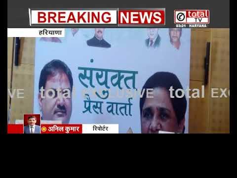 Haryana Politics में नया समीकरण: INLD-BSP का गठबंधन !