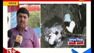 Repeat youtube video Raigad : Dr Nanasaheb Dharmadhikari Pratisthan Clean Well By Removing Mud