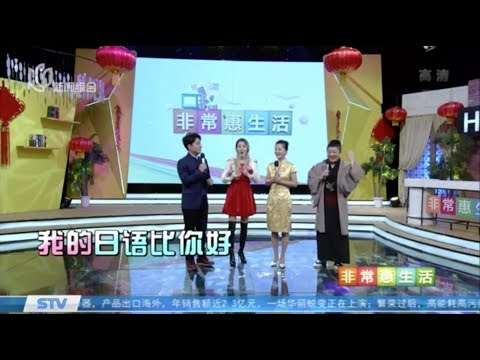 非常惠生活 Daniela Bessia 安达 at Shanghai Television STV for the Chinese New Year Special Show