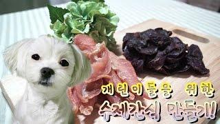 figcaption [LG DIOS 광파오븐] 강아지들을 위한 수제간식