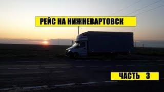 Дальнобой на газели NEXT. РЕЙС НА НИЖНЕВАРТОВСК ДЛИННОЙ В 4000 КМ. #3