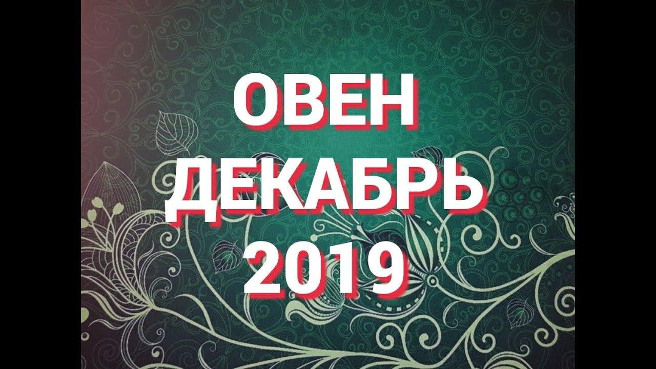 ОВЕН. ВАЖНЫЕ СОБЫТИЯ ДЕКАБРЯ. ТАРО ПРОГНОЗ на декабрь 2019 г. Расклад 12 домов гороскопа.