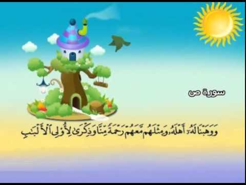 Learn the Quran for children : Surat 038 Sad