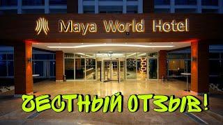 Турция Сиде Обзор отеля Maya World Hotel Август 2021 Честный отзыв