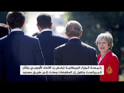 ماي فشلت وبريطانيا تنتظر البديل الأوروبي للخروج  - نشر قبل 4 ساعة