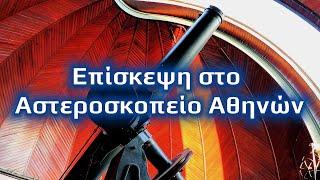 Επίσκεψη στο Εθνικό Αστεροσκοπείο Αθηνών: ο υπολογιστής των Αντικυθήρων   Astronio Special (#4)