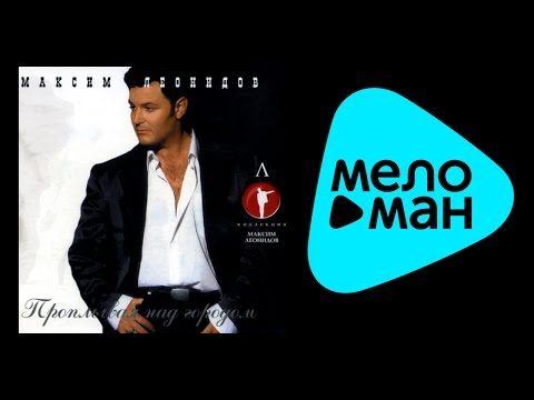Popular Videos - Maksim Leonidov