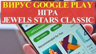 видео Google Play Protect - официальный антивирус для Android