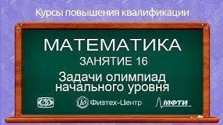 Курсы повышения квалификации. Математика. Занятие 16. Задачи олимпиад начального уровня