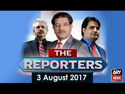 The Reporters -  3rd August 2017 - Ary News