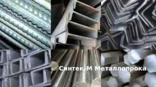 www.BrilLion-Club.com , Синтек-М Металлопрокат трубы ,  Полтава(, 2014-06-04T14:03:15.000Z)