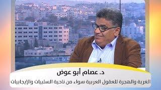 د. عصام أبو عوض - الغربة والهجرة للعقول العربية سواء من ناحية السلبيات والإيجابيات