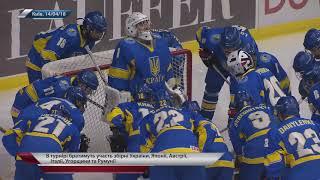 Открытие чемпионата мира U-18 в Киеве и обзор матча Украина - Япония (0:1)