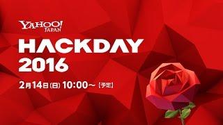 最新テクノロジーを使った、誰でも無料で遊べる体験型アトラクションもご用意! 日本最大級のハッカソン『Yahoo! JAPAN Hack Day 2017』2月4日(土)~2月5日(日)に開催!!