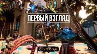 City of Brass – Краткий обзор, первый взгляд
