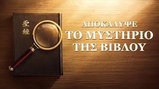Ελληνική ταινία «Αποκάλυψε το μυστήριο της βίβλου» Νέα ερμηνεία της Βίβλου