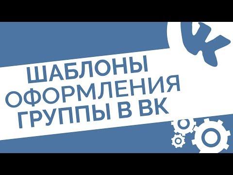 Бесплатные PSD шаблоны оформления групп ВКонтакте - Инструкция по скачиванию и доработке дизайна