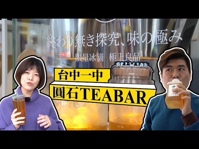 【圓石teabar一中店】文青風三代店重回一中商圈 茶霸機、冰滴壺好酷!