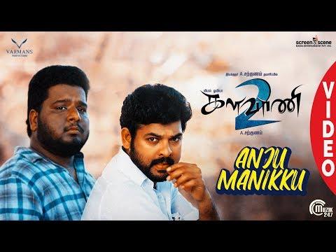 Kalavani 2 | Anju Manikku Video Song | Vimal, Oviya | A. Sarkunam