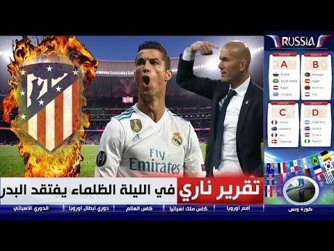 تقرير نااري ... بدون رونالدو وزيدان .. أتلتيكو مدريد يصعق الريال ويتوج بطلا للسوبر الأوروبي