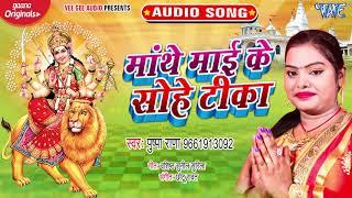 माथे माई के सोहे टिका // #2020_New_Song // #Pushpa_Rana का सबसे हिट नवरात्री Bhojpuri Bhakti Song