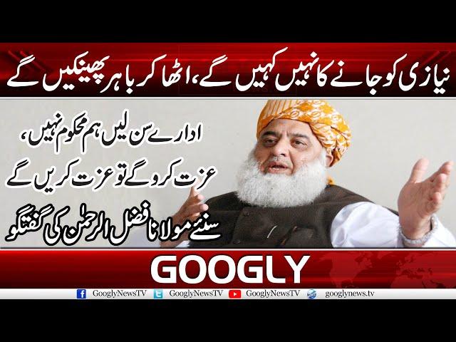 Niazi Ko Janay Ka Nahi Kahain Gai, Utha Kar Bahir Phainkain Gai : Fazal-Ur-Rehman | Googly News TV