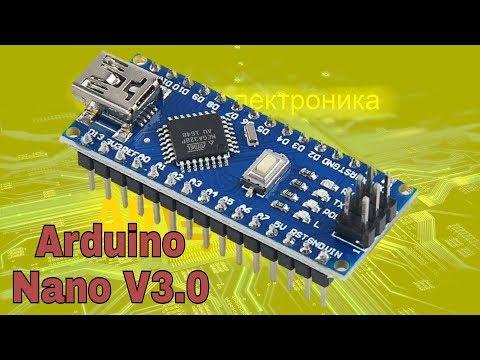 Обзор Arduino Nano V3.0 - начало работы, установка драйвера и среды разработки.