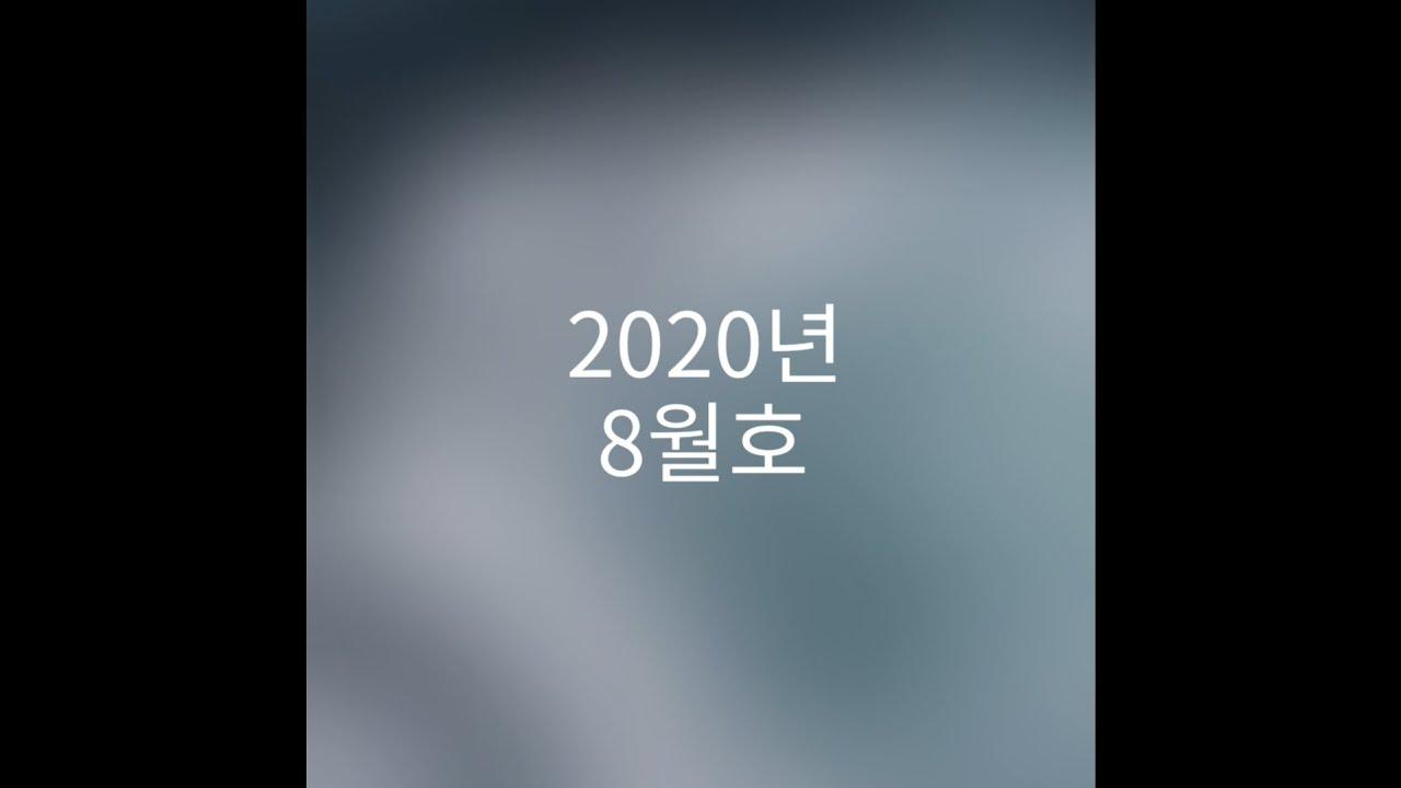 청년리더 활동영상_8월호