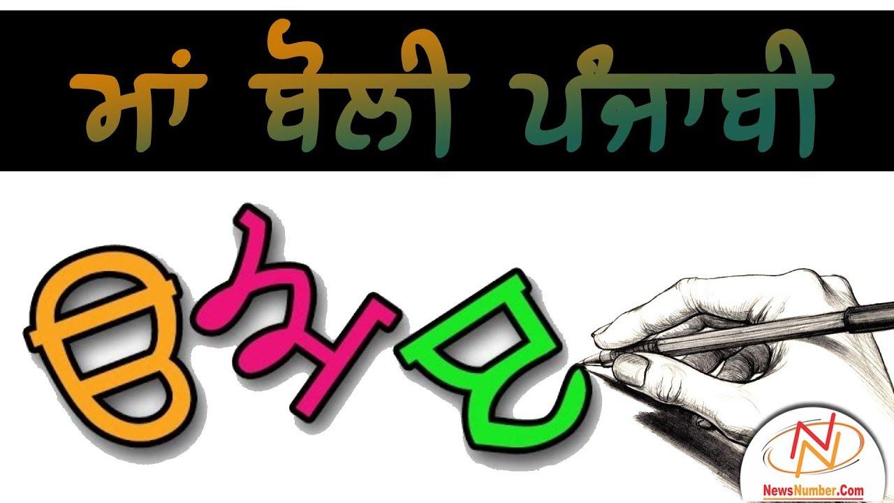 Essay On Meri Maa Boli Punjabi   Applydocoument co