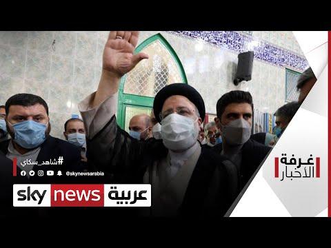 بعد فوز -رئيسي- .. مخاوف على علاقات طهران الخارجية ومفاوضات الاتفاق النووي |#غرفة_الأخبار  - نشر قبل 9 ساعة